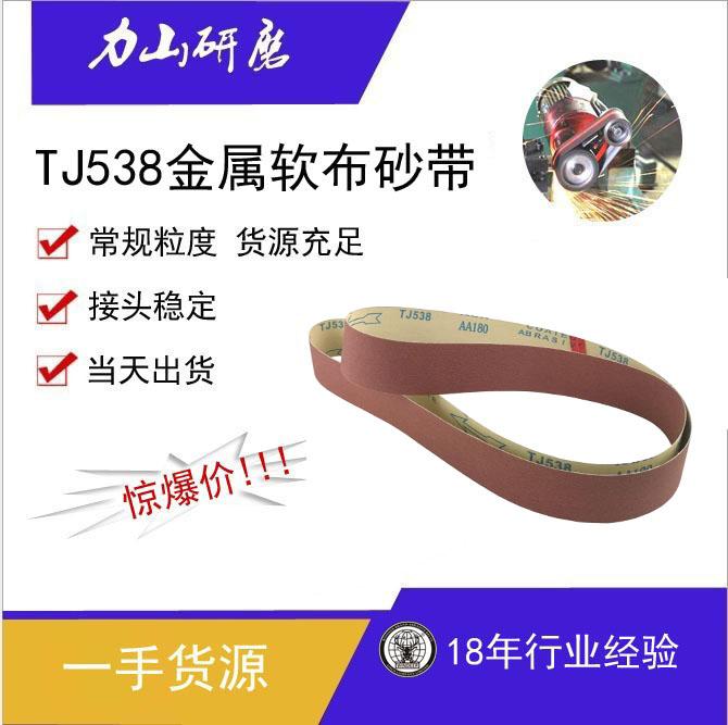 TJ538砂带